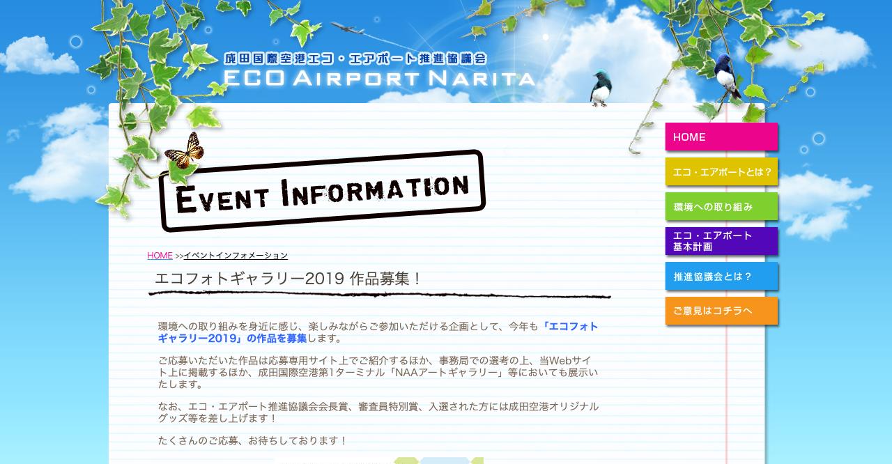 成田国際空港エコフォトギャラリー 2019【2019年7月31日締切】