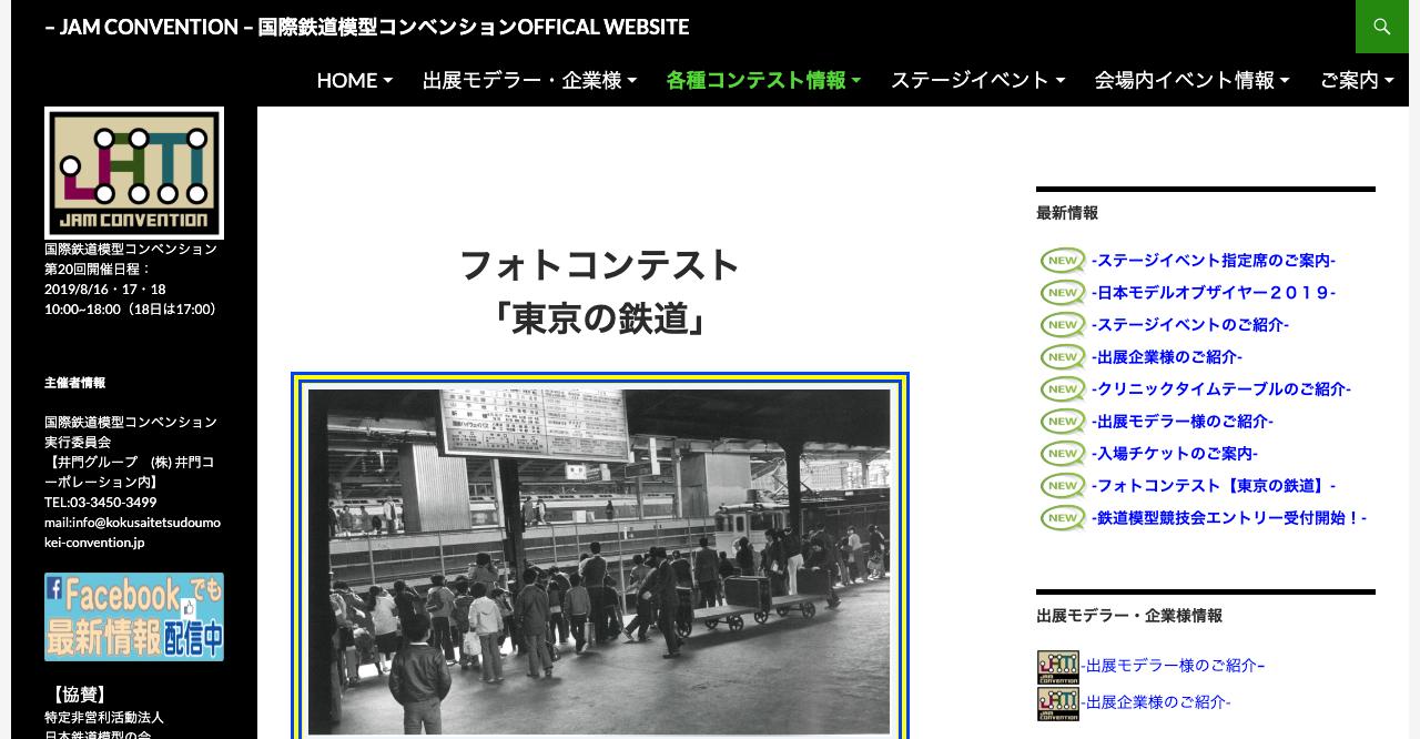 第20回国際鉄道模型コンベンションフォトコンテスト【2019年7月31日締切】