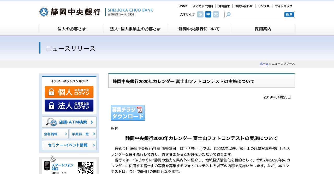 静岡中央銀行2020年カレンダー 富士山フォトコンテスト【2019年7月31日締切】