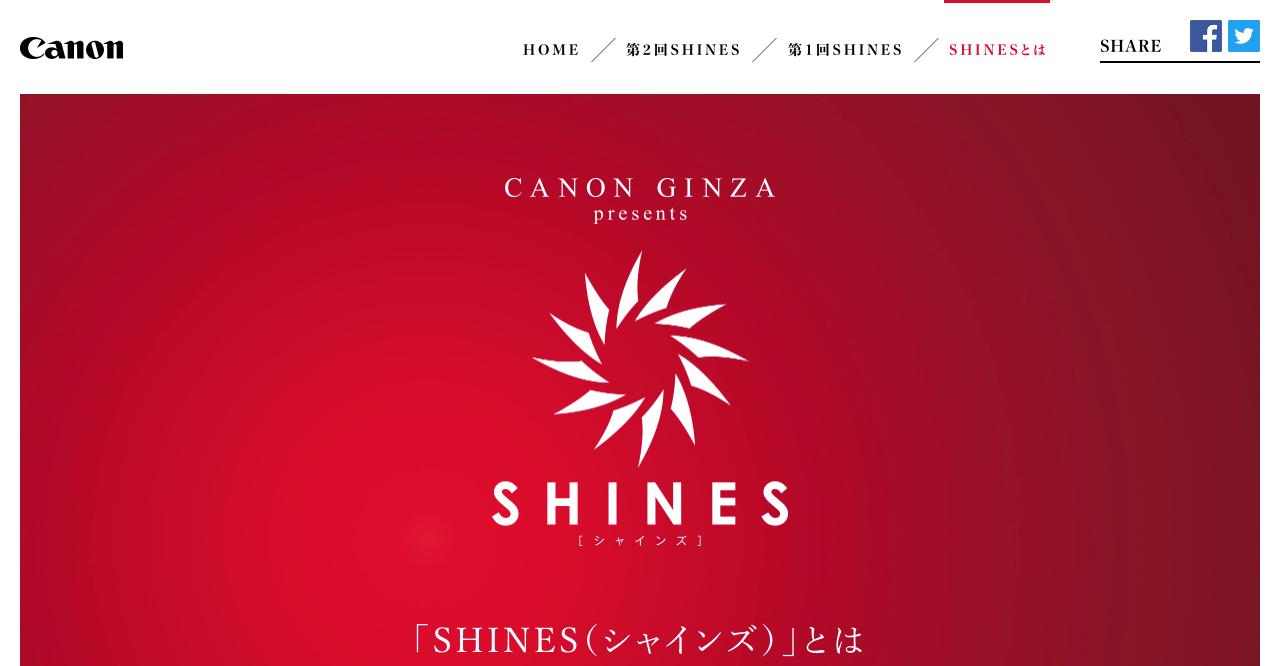 第2回SHINES【2019年7月31日締切】