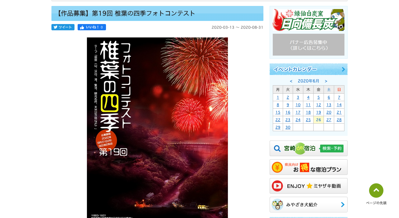第19回 椎葉の四季フォトコンテスト【2020年8月31日締切】