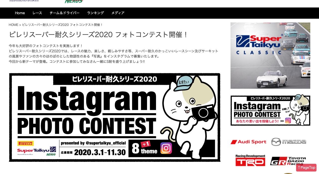 ピレリスーパー耐久シリーズ2020 フォトコンテスト【2020年11月30日締切】