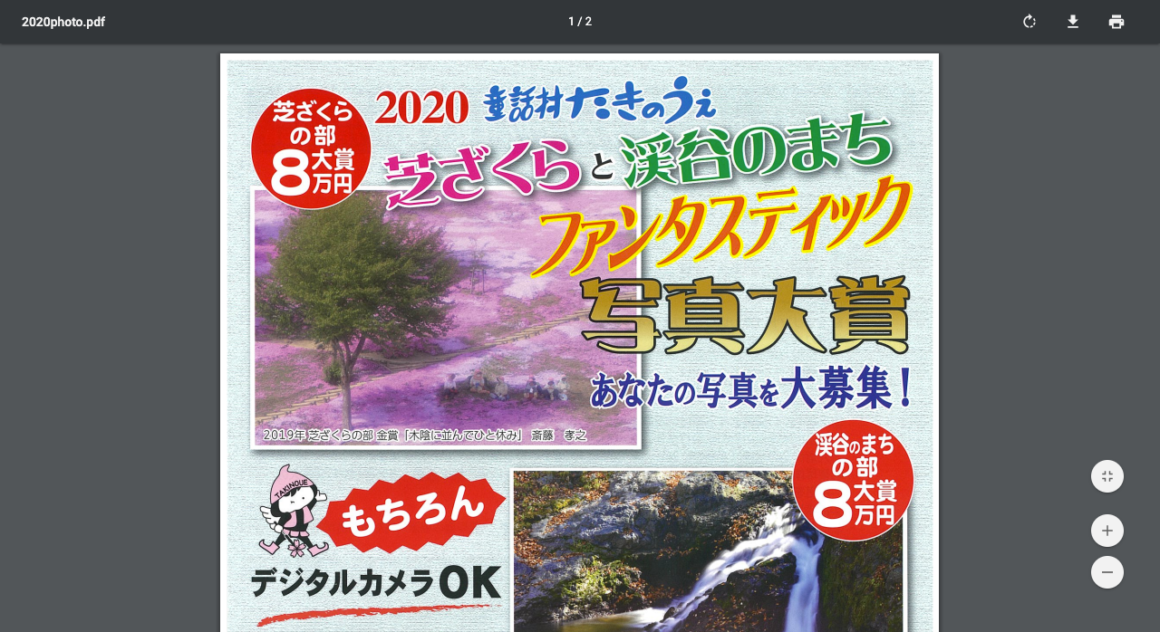 2020 童話村たきのうえ 芝ざくらと渓谷のまち ファンタスティック写真大賞【2020年7月15日締切】