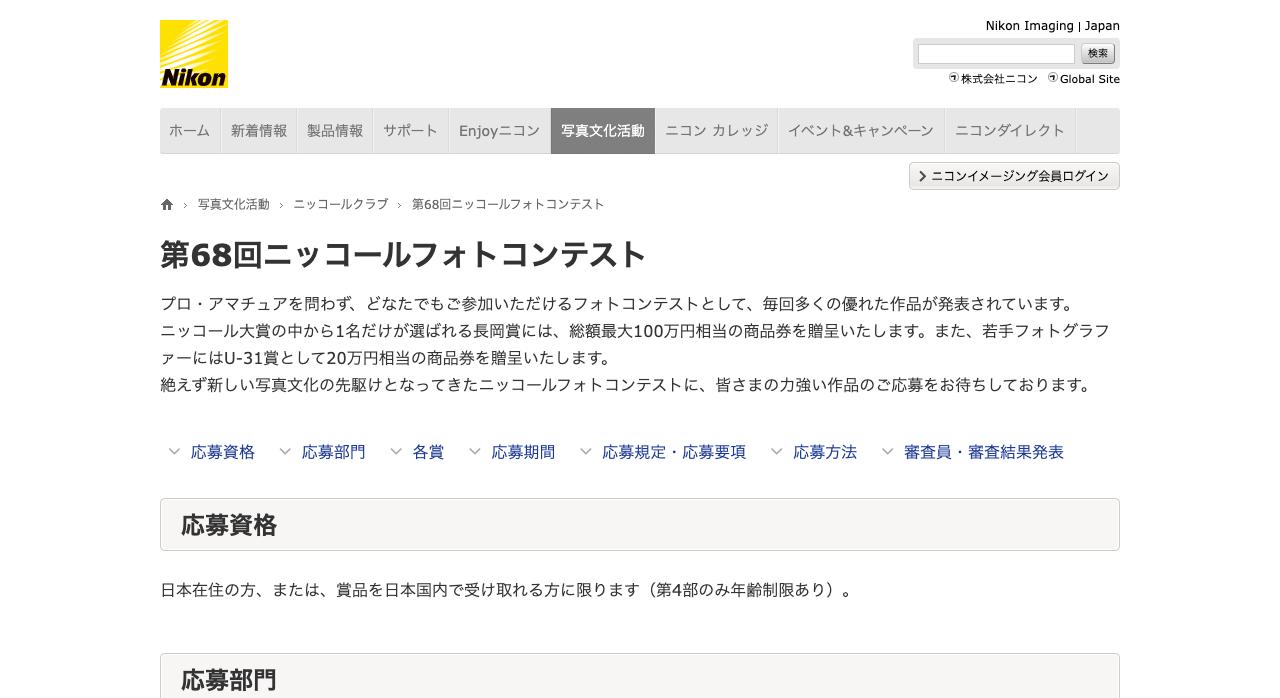 第68回ニッコールフォトコンテスト【2020年7月7日締切】