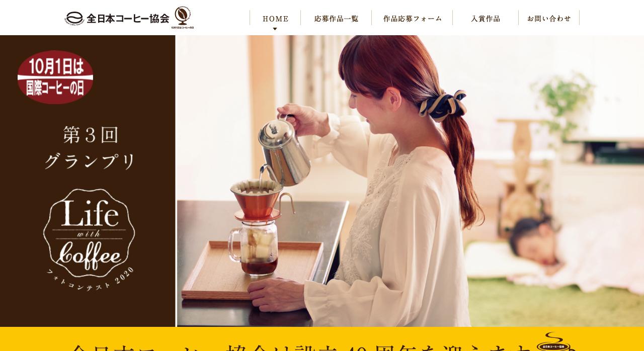 第5回 Life with Coffee フォトコンテスト 2020【2020年7月27日締切】