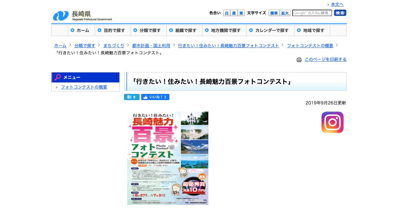 行きたい!住みたい!長崎魅力百景フォトコンテスト【2020年7月31日締切】