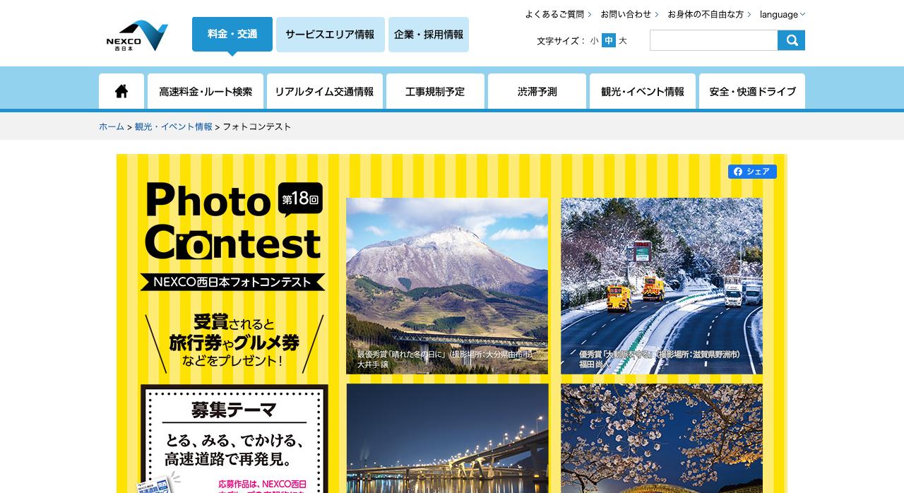 第18回NEXCO西日本フォトコンテスト【2020年7月31日締切】