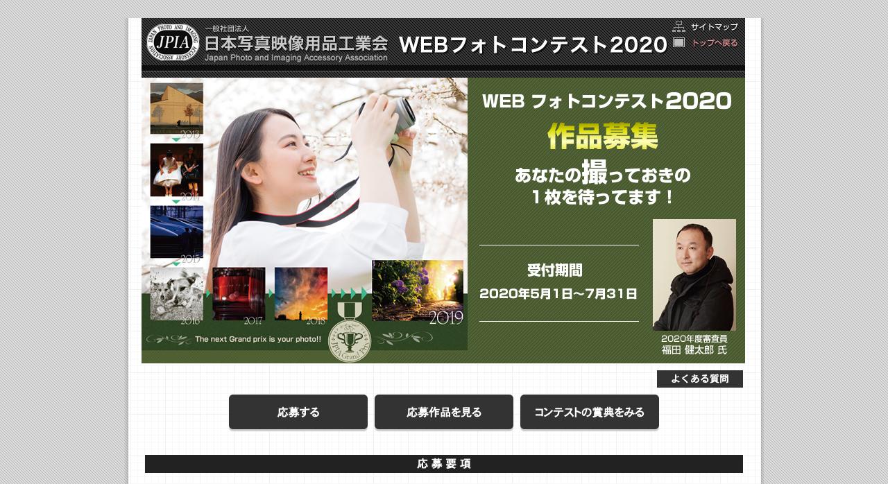 JPVAA Webフォトコンテスト 2020【2020年7月31日締切】
