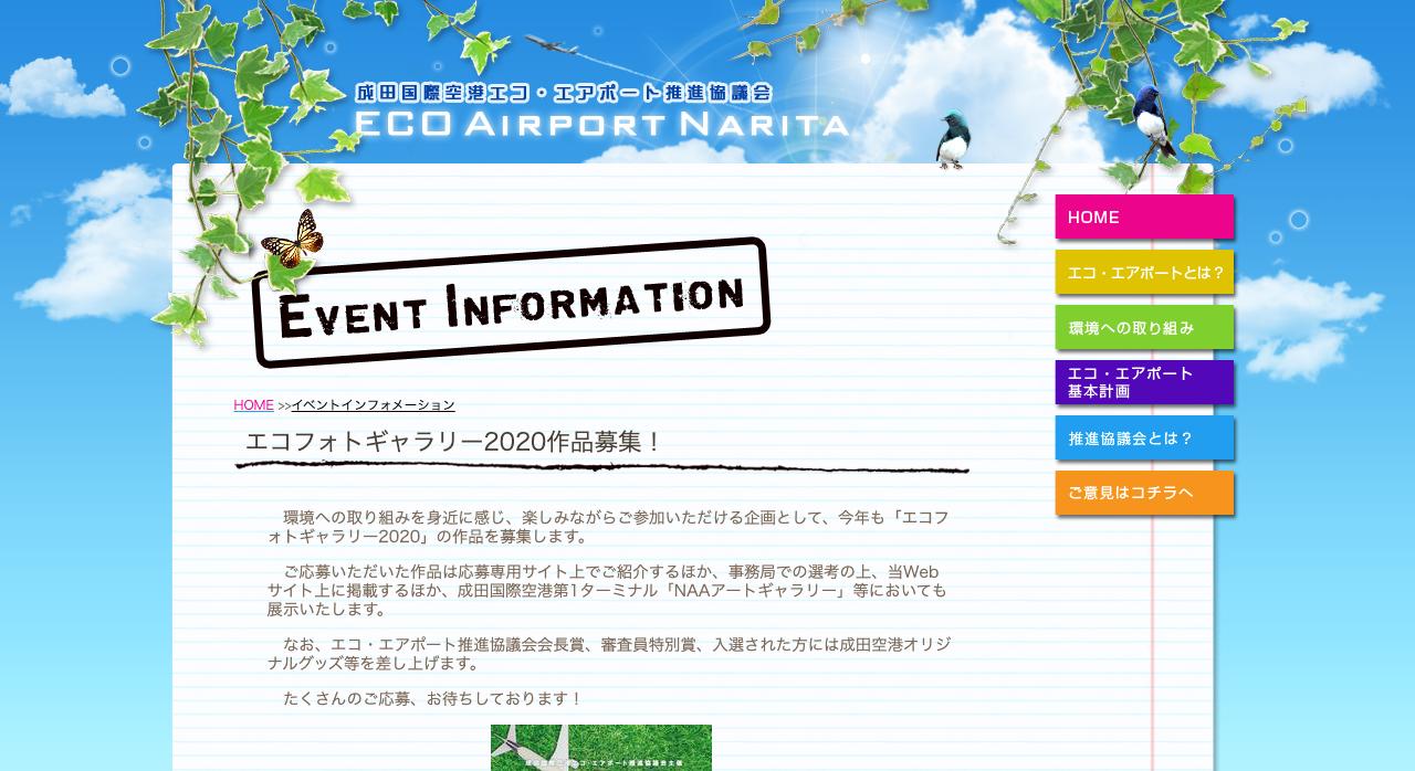 成田空港エコフォトギャラリー 2020【2020年7月31日締切】
