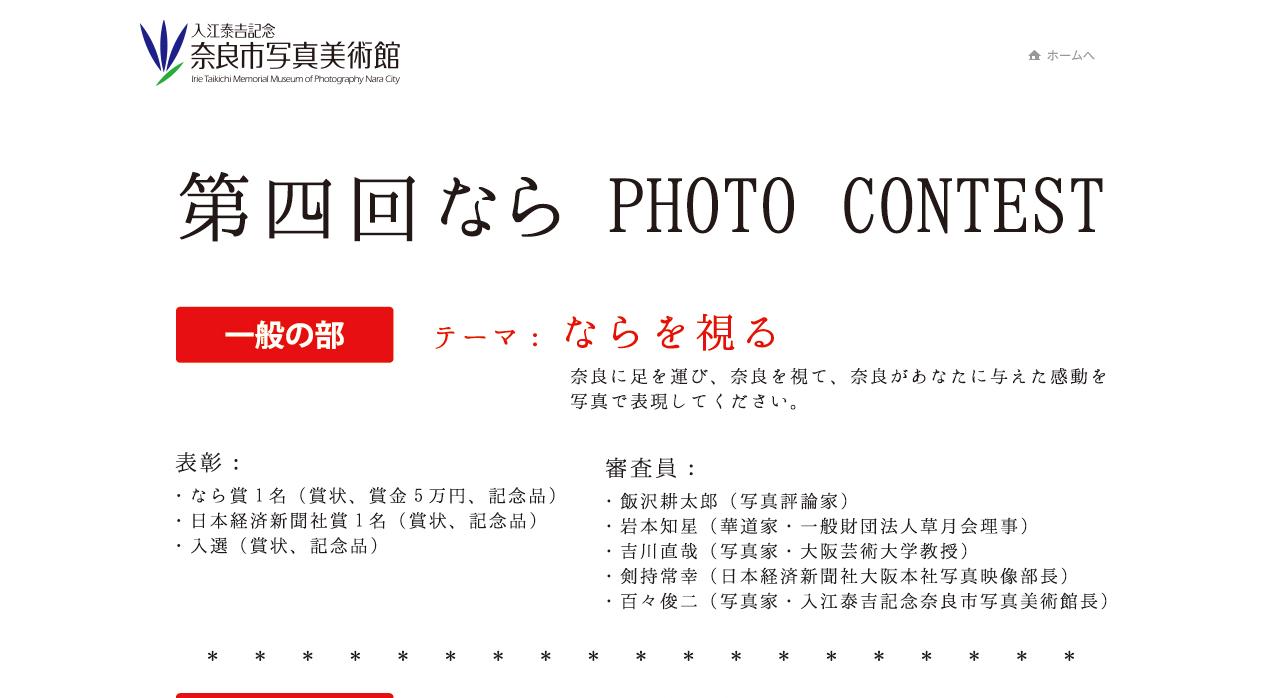 第4回 なら PHOTO CONTEST【2020年7月31日締切】