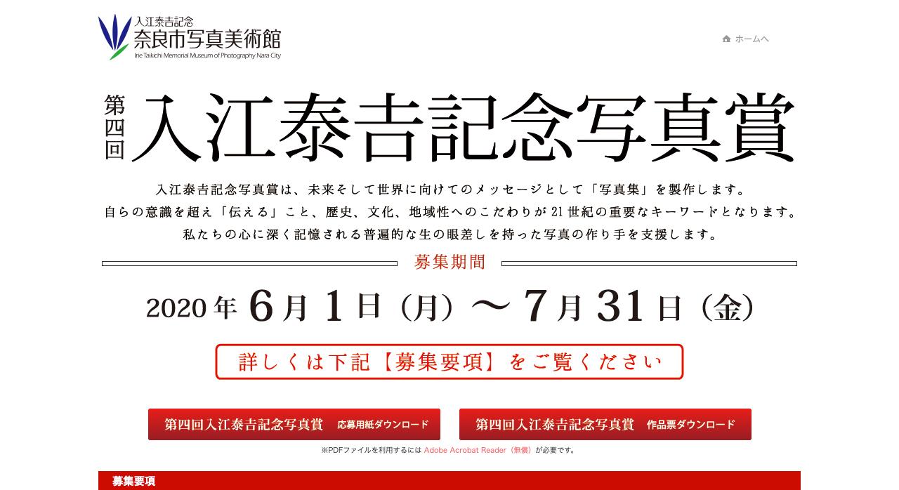 第4回 入江泰吉記念写真賞【2020年7月31日締切】
