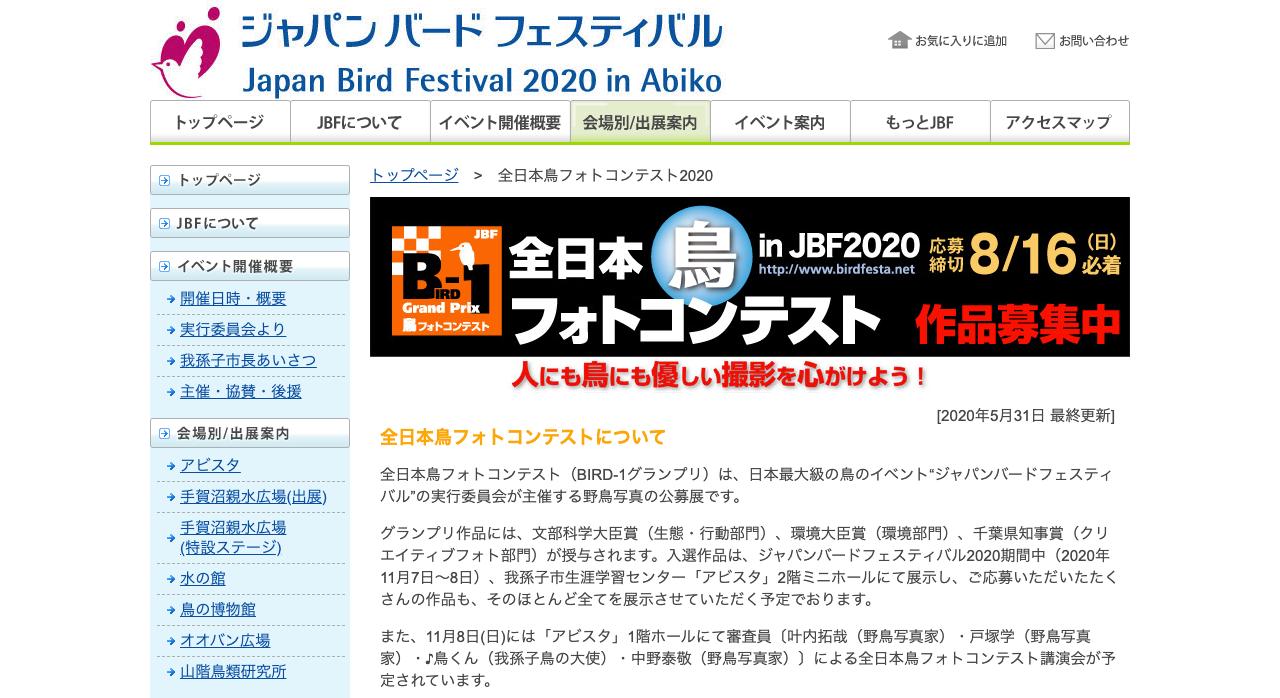 全日本鳥フォトコンテスト2020【2020年8月16日締切】