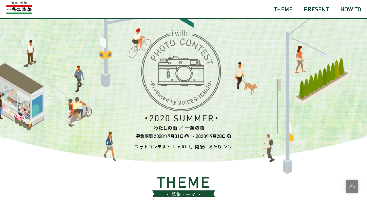 i with i 2020 Summer【2020年9月28日締切】