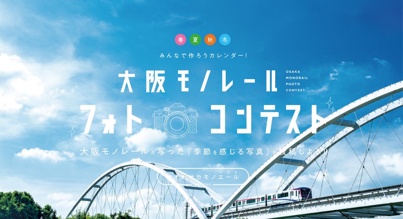 大阪モノレールフォトコンテスト【2020年9月30日締切】