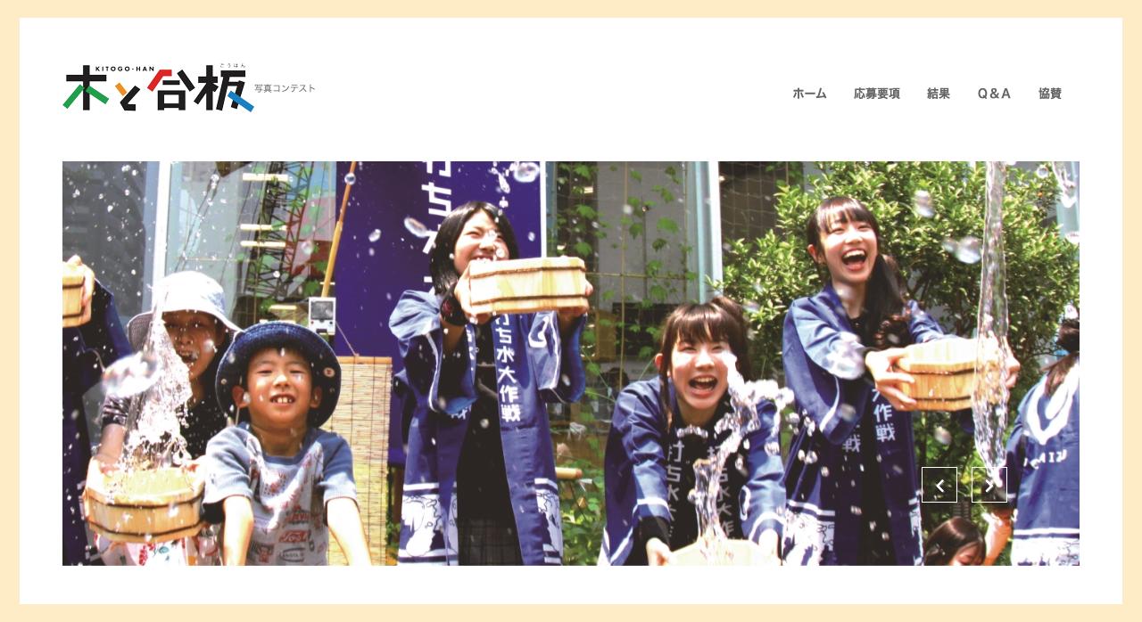 第12回木と合板写真コンテスト【2020年8月31日締切】