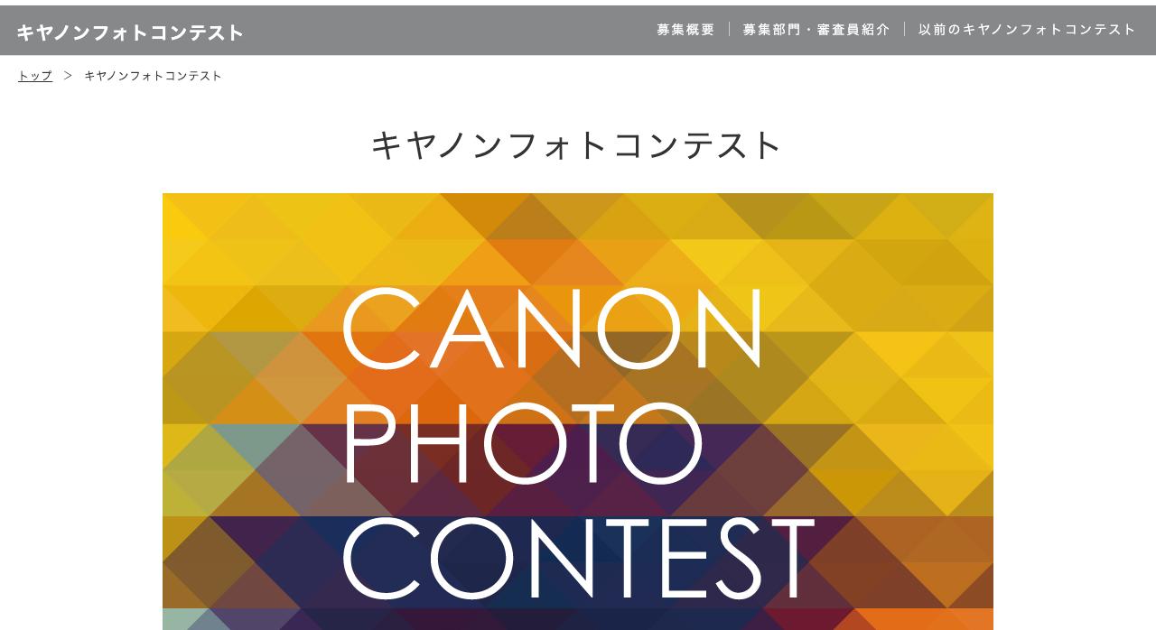 第54回キヤノンフォトコンテスト【2020年8月31日締切】