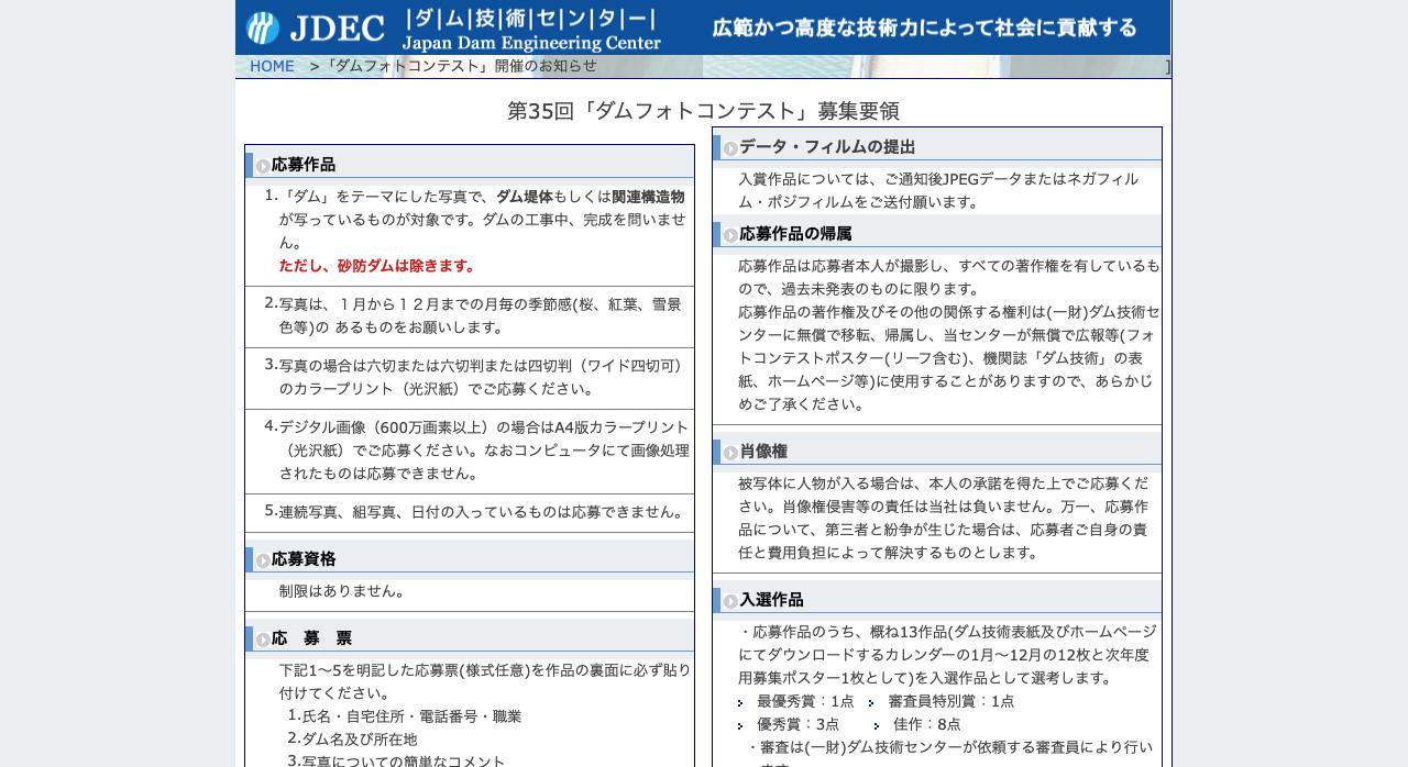 第35回「ダムフォトコンテスト」【2020年9月30日締切】