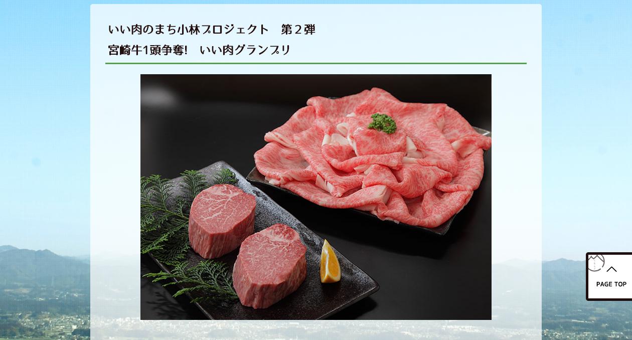 宮崎牛1頭争奪!いい肉グランプリ【2020年11月6日締切】