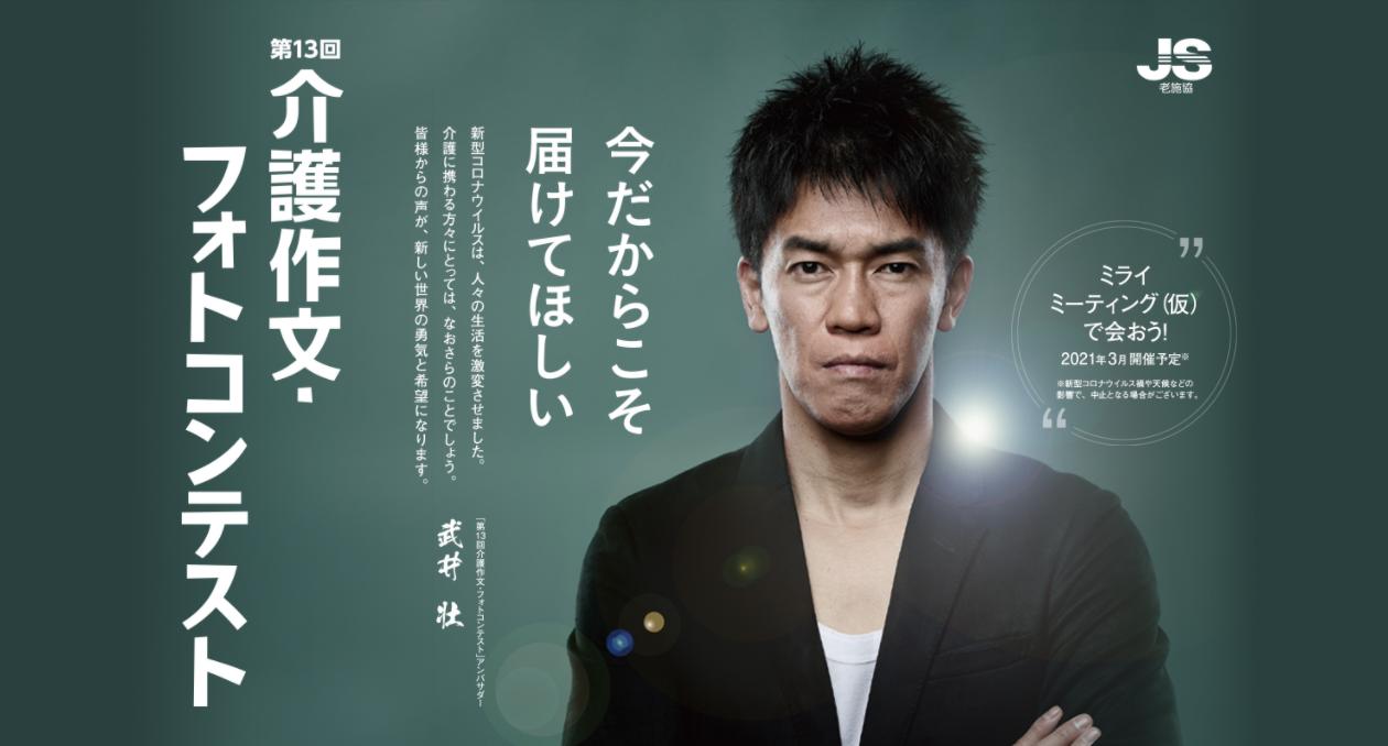 第13回介護作文・フォトコンテスト【2020年11月30日締切】