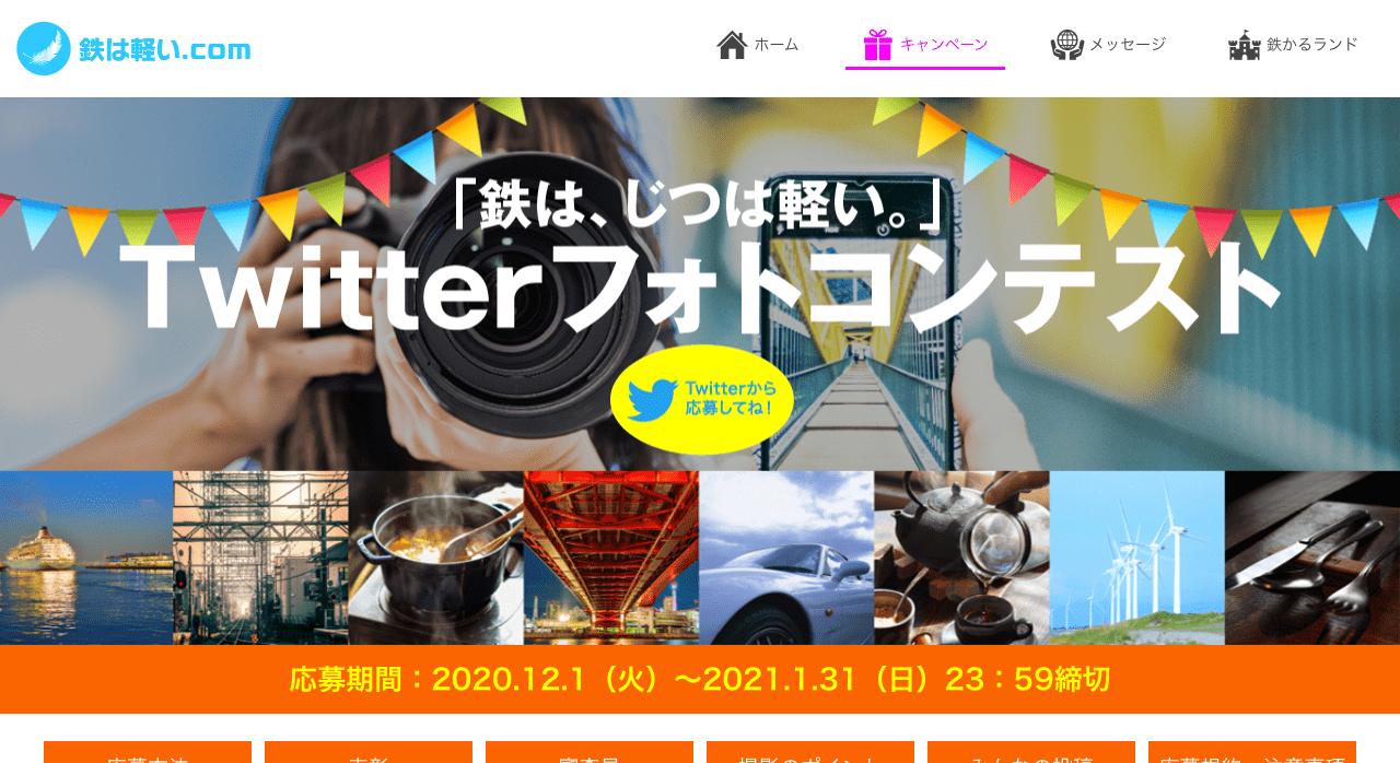 「鉄は、じつは軽い。」Twitterフォトコンテスト【2021年1月31日締切】